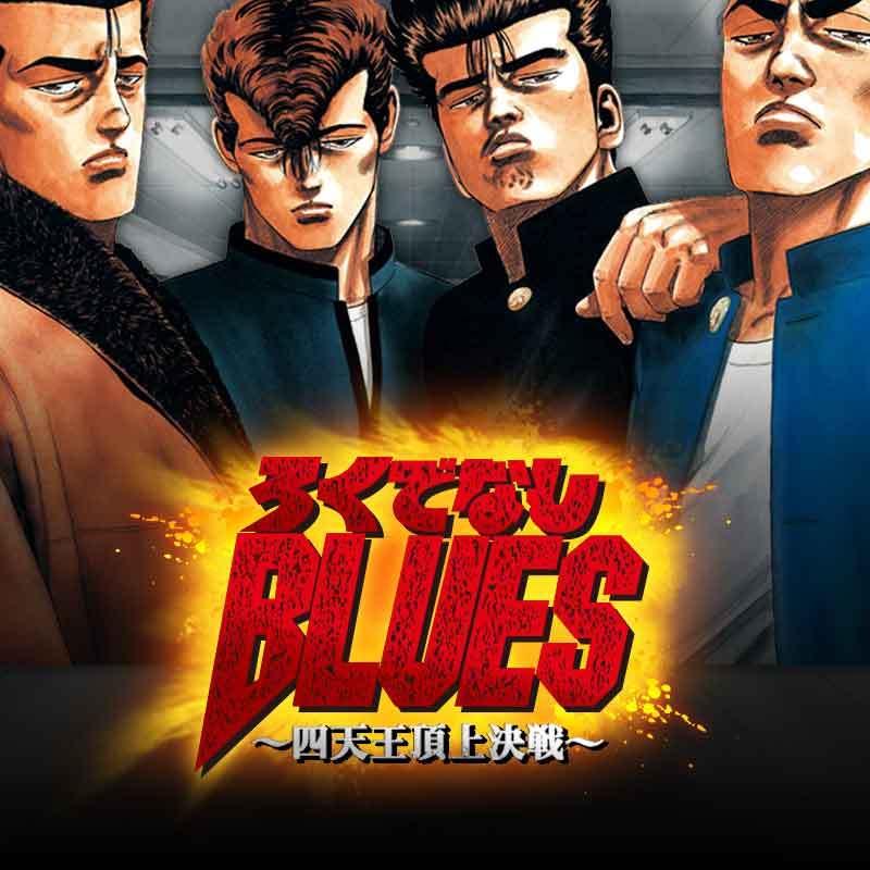ろくでなしBLUES,鐵拳對鋼拳,Rokudenashi Blues,铁拳对钢拳,无赖布鲁斯